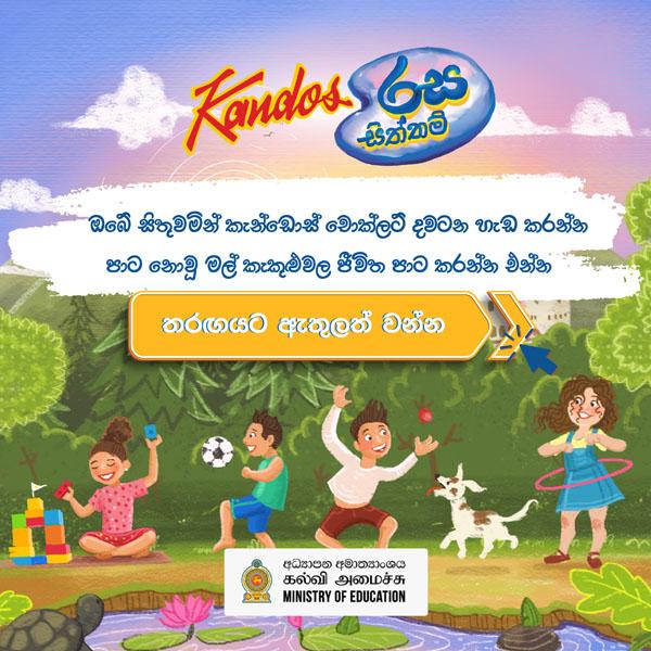Kandos 2021 Children's Day Rasa Siththam